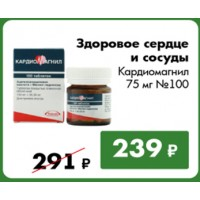 Кардиомагнил  таб. п/о 75мг+15,2мг №100