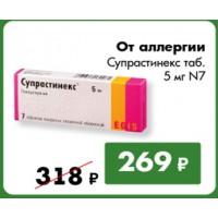 Супрастинекс таб. 5 мг N7